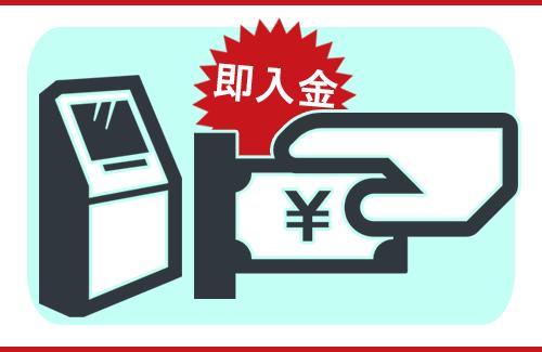 6.最終査定後は、即入金、手数料無料!|スマートマート