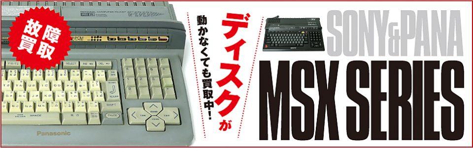 MSX ディスクが動かなくても買取中|スマートマート